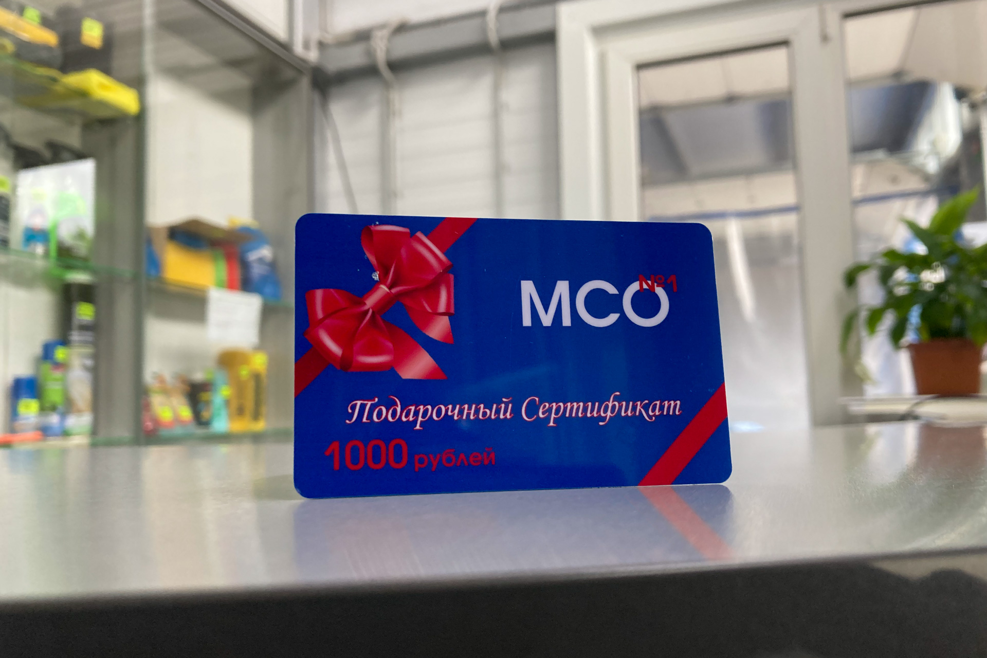 Подарочный сертификат на услуги МСО № 1 в г. Вельске